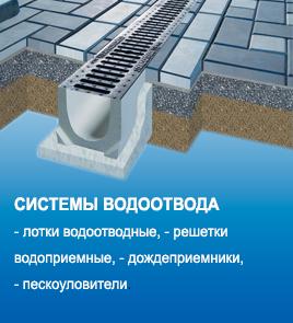 системы водоотвода