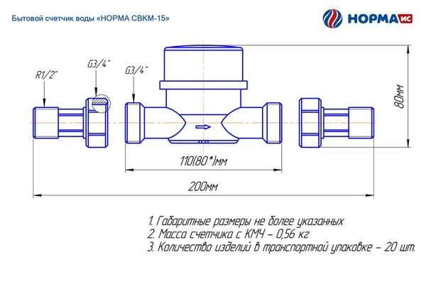 Эскиз и схема счетчика воды НОРМА